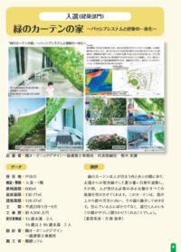 第3回埼玉県環境住宅賞